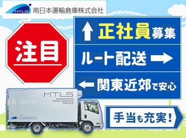 南日本運輸倉庫株式会社 川口流通センターの画像・写真