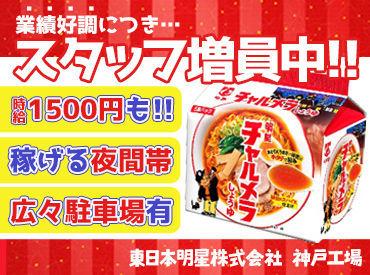 東日本明星株式会社 神戸工場の画像・写真