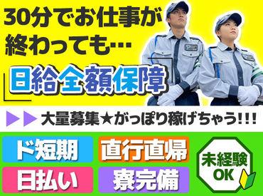 株式会社コスモ警備【勤務地:南草津エリア】の画像・写真