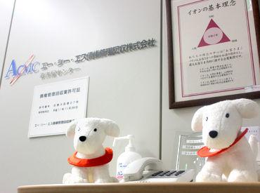 エー・シー・エス債権管理回収株式会社の画像・写真