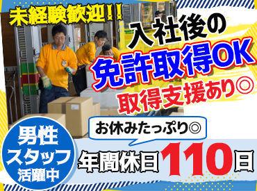 福山通運株式会社 呉支店の画像・写真