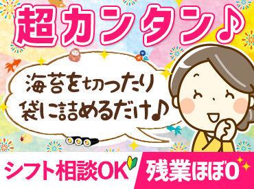 株式会社朝倉海苔店 関東流通センターの画像・写真