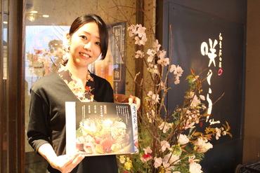 和風居酒屋  咲くら 横浜店[2046] の画像・写真