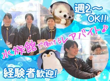 神戸市立須磨海浜水族園 ミュージアムショップ コーラル (株式会社オークコーポレーション)の画像・写真
