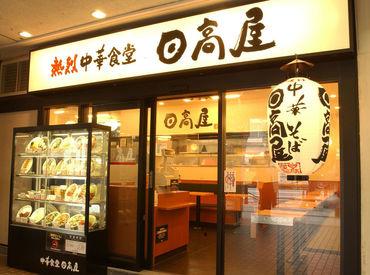 日高屋 千葉浜野店の画像・写真