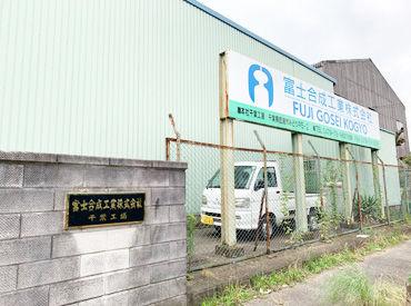 富士合成工業株式会社の画像・写真
