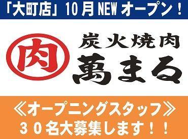 炭火焼肉萬まる 大町店(仮称) ※10月NEW OPENの画像・写真