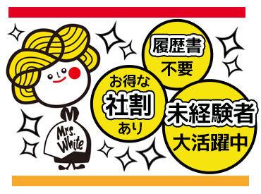 株式会社黒川クリーニング社の画像・写真