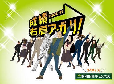 個別指導キャンパス 帷子ノ辻校の画像・写真