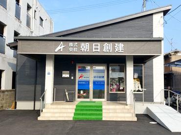 株式会社朝日創建の画像・写真