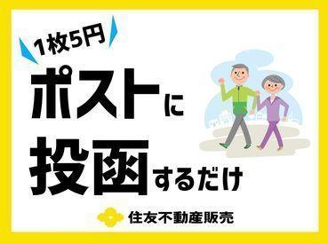 住友不動産販売株式会社 幡ヶ谷営業センターの画像・写真