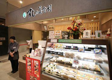 梅丘寿司の美登利総本店 梅丘売店の画像・写真