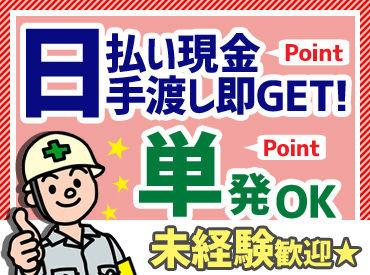 OKUDO株式会社(旧OKUDO ※2021年3月より社名変更) ※勤務地:大阪市浪速区なんば周辺の画像・写真