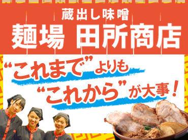 株式会社トライ・インターナショナル(蔵出し味噌 麺場 田所商店 瀬谷店)の画像・写真