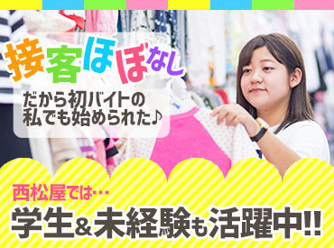 西松屋チェーン 東松山高坂店【0285】の画像・写真