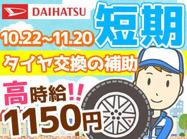 ダイハツ北海道販売株式会社 小樽店の画像・写真