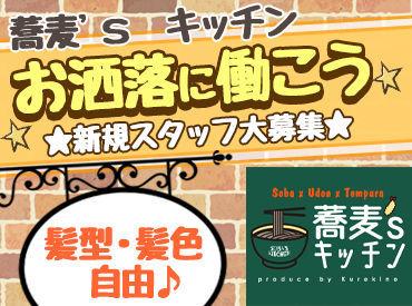 蕎麦's キッチンの画像・写真