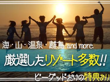ビーグッド株式会社<兵庫県神戸市有馬温泉周辺>の画像・写真
