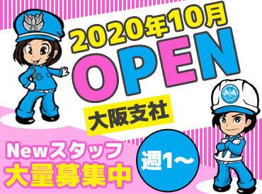 合建警備保障株式会社 大阪支社の画像・写真