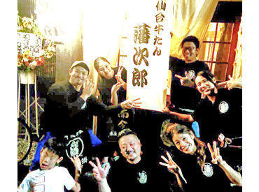 株式会社藩次郎の画像・写真