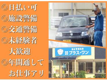 株式会社プラス・ワンの画像・写真