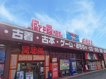 お宝中古市場 山形南店の画像・写真