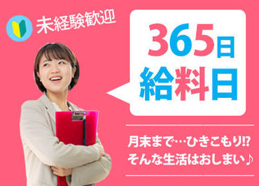 ピックル株式会社 上野支店 ※勤務地:豊洲エリアの画像・写真