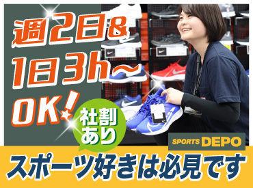 スポーツデポ 熊本インター店の画像・写真