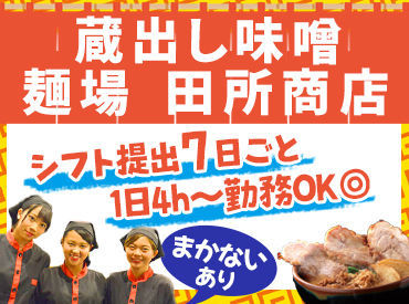 蔵出し味噌 麺場 田所商店 行徳店の画像・写真