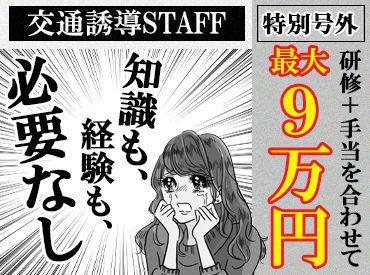 シンテイ警備株式会社 新宿支社 【下北沢エリア】/A3203000140の画像・写真