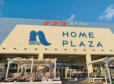 ホームプラザナフコ 瀬戸内店の画像・写真