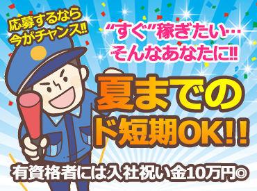 株式会社エムディー警備神戸 本店(勤務地:大阪エリア)の画像・写真