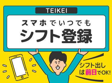 テイケイワークス株式会社 東京エリア※LINE応募用の画像・写真