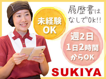 すき家 1国岡崎宇頭店の画像・写真