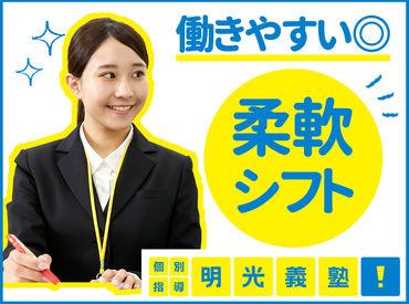 明光義塾樟葉教室[M_303127] の画像・写真