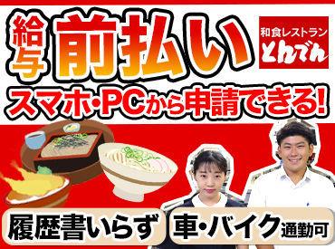 和食レストランとんでん宿河原店の画像・写真