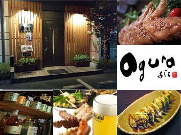 創作居酒屋 agura(あぐら)の画像・写真
