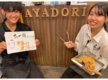 あや鶏 宮崎橘通西店の画像・写真