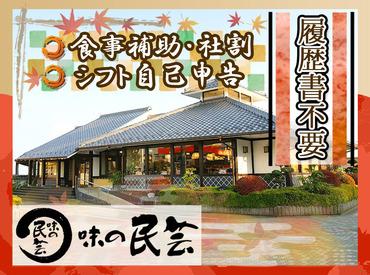 味の民芸 東大和店[6106] の画像・写真
