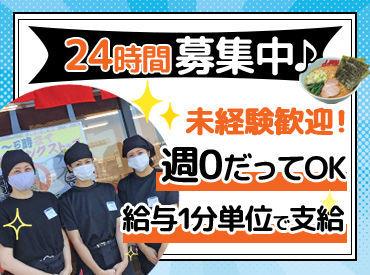 ラーメン山岡家 四日市釆女店の画像・写真