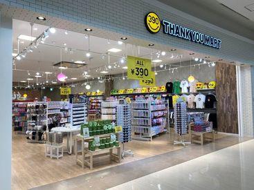 サンキューマート 広島パルコ店の画像・写真