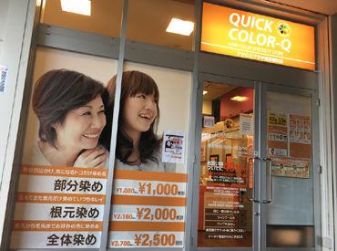 クイックカラーQ 横浜四季の森フォレオ店の画像・写真
