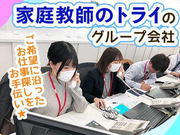 株式会社トライ・アットリソース OALK-本町の画像・写真
