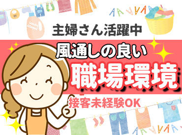 ママSUNドライ エレナ深堀店の画像・写真