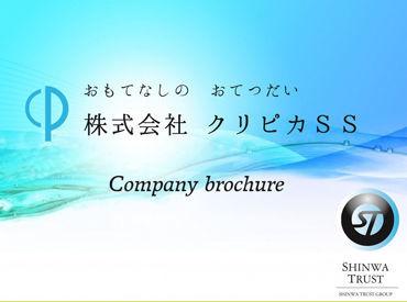 株式会社クリピカSSの画像・写真