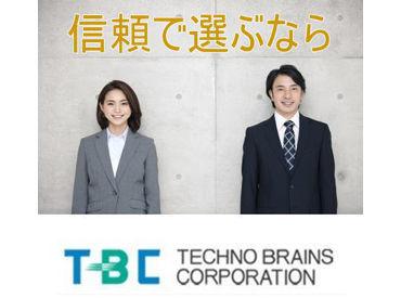 テクノブレーンズ株式会社(勤務地:鹿島田)【001】の画像・写真