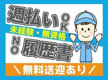 株式会社金坂商事 ※勤務地:平和島の画像・写真
