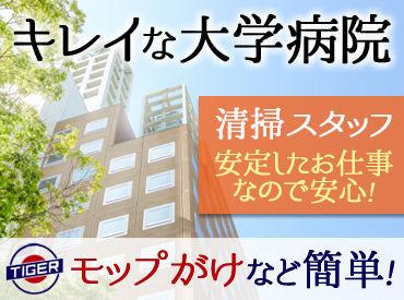 タイガー総業株式会社 (勤務地:豊明市沓掛町の大学病院)の画像・写真