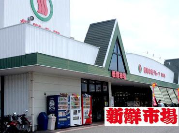新鮮市場 松岡店の画像・写真