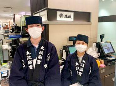 丸政 伊勢丹新宿店の画像・写真